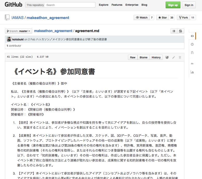 GitHubのIAMASアカウント上で公開されている、「ハッカソン/メイカソン参加同意書および終了後の確認書」のひな形(スクリーンショット)