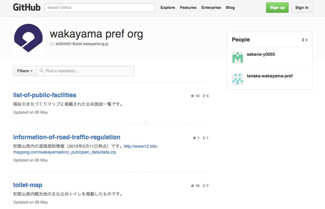 和歌山県のGitHubアカウント「wakayama pref org」(スクリーンショット)
