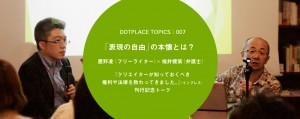 DOTPLACETOPICS_banner