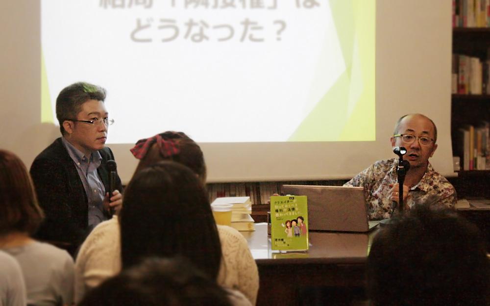 (左から)鷹野凌さん、福井健策さん