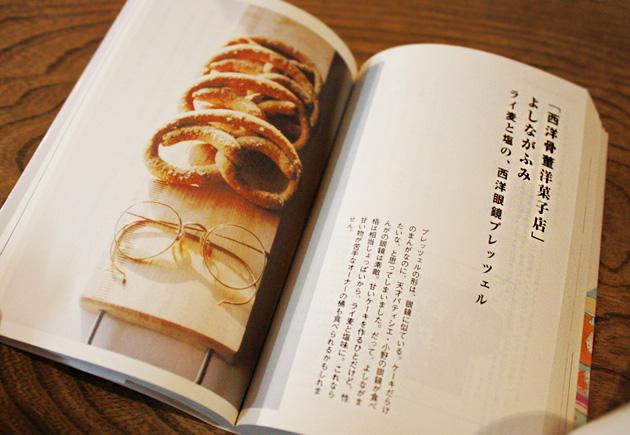 よしながふみ「西洋骨董洋菓子店」から着想を得たレシピ「ライ麦と塩の、西洋眼鏡プレッツェル」(『まんがキッチン』より/©Aki[料理写真])