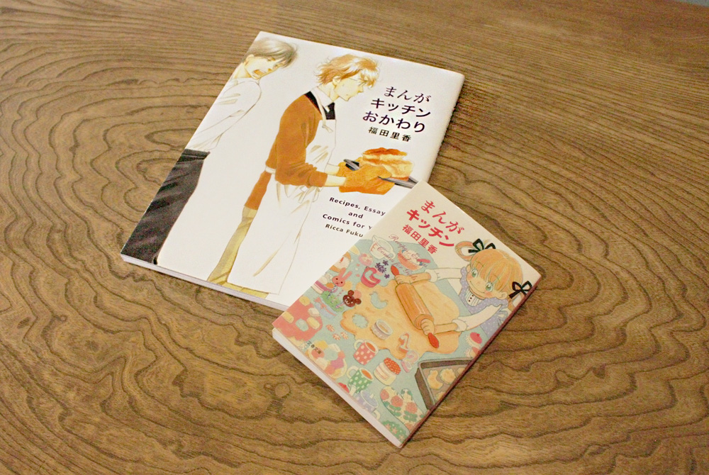 『まんがキッチン』(文春文庫、2014年/単行本は2007年アスペクト刊)、『まんがキッチン おかわり』(太田出版、2014年)