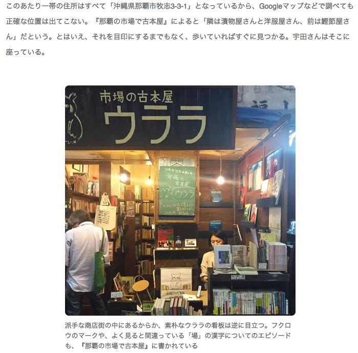「たびのたね」で連載中の内沼晋太郎のコラム 「本屋の旅」第2回:市場の古本屋ウララ「それは小さいからこそ」より(スクリーンショット)
