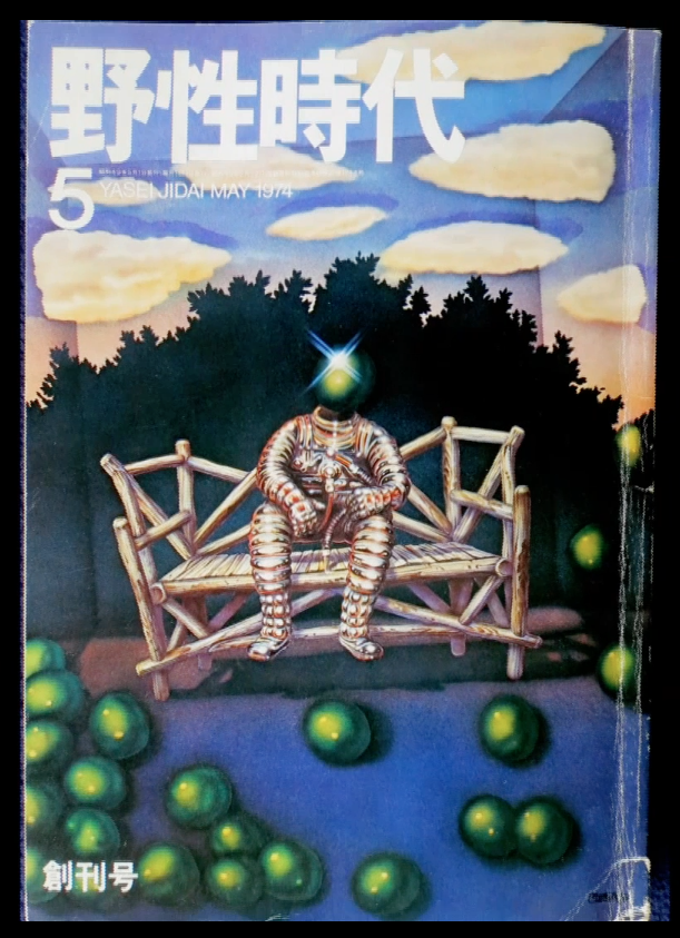 『野性時代』創刊号(角川書店、1974年)