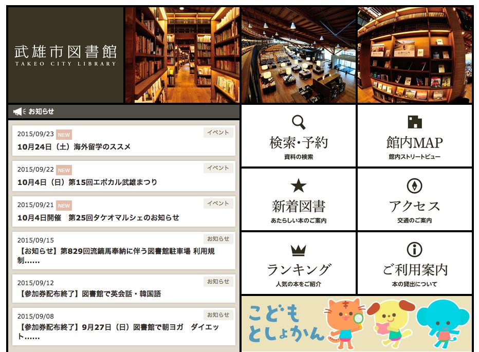 武雄市図書館 公式ウェブサイトより(スクリーンショット)