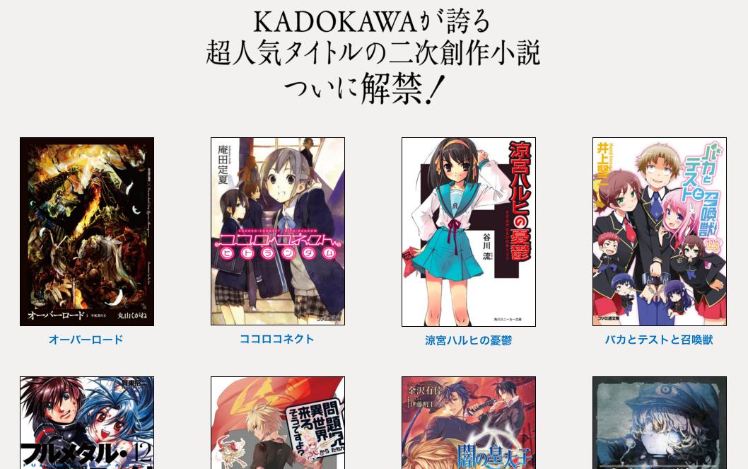 KADOKAWAによる小説投稿プラットフォームのティザーサイトより(スクリーンショット)