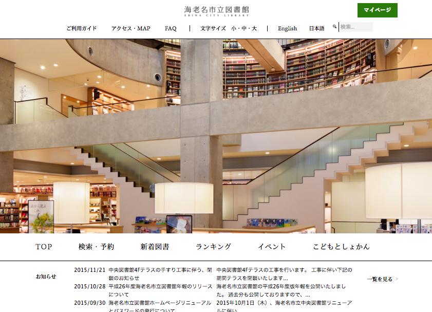 海老名市立図書館の公式ウェブサイトより(スクリーンショット)