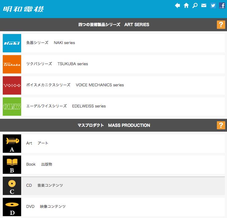 明和電機 公式サイト「製品紹介」のページより(スクリーンショット)