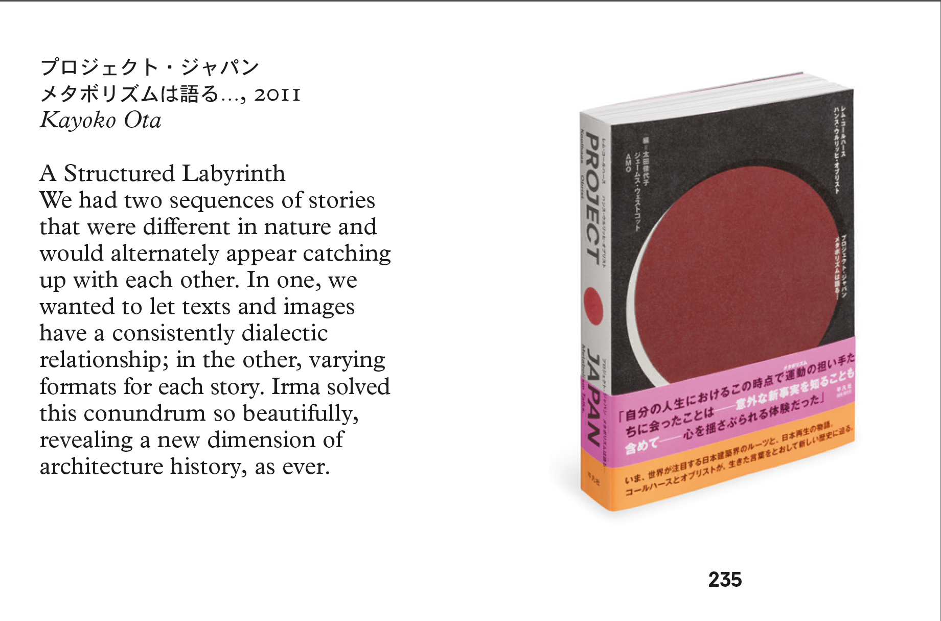 『プロジェクト・ジャパン』(2011年)日本語版