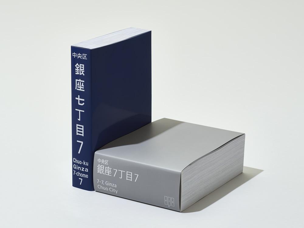 『Yoshiaki Irobe: WALL』(2015年)。2015年9月にギンザ・グラフィック・ギャラリーで行われた色部氏の個展開催に合わせ刊行。場所によってわずかに異なる「街区表示板」を統一しリデザインすることで都市の風景がどう変わって見えるかを検証し、東京という街の都市性を浮かび上がらせる一連のシリーズを書籍化したもの。馴染みの深い縦長の街区表示板を模した背など、外見のプロポーションから中身を決めていった。