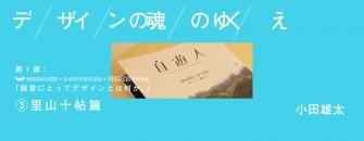 satiyama-06b-06