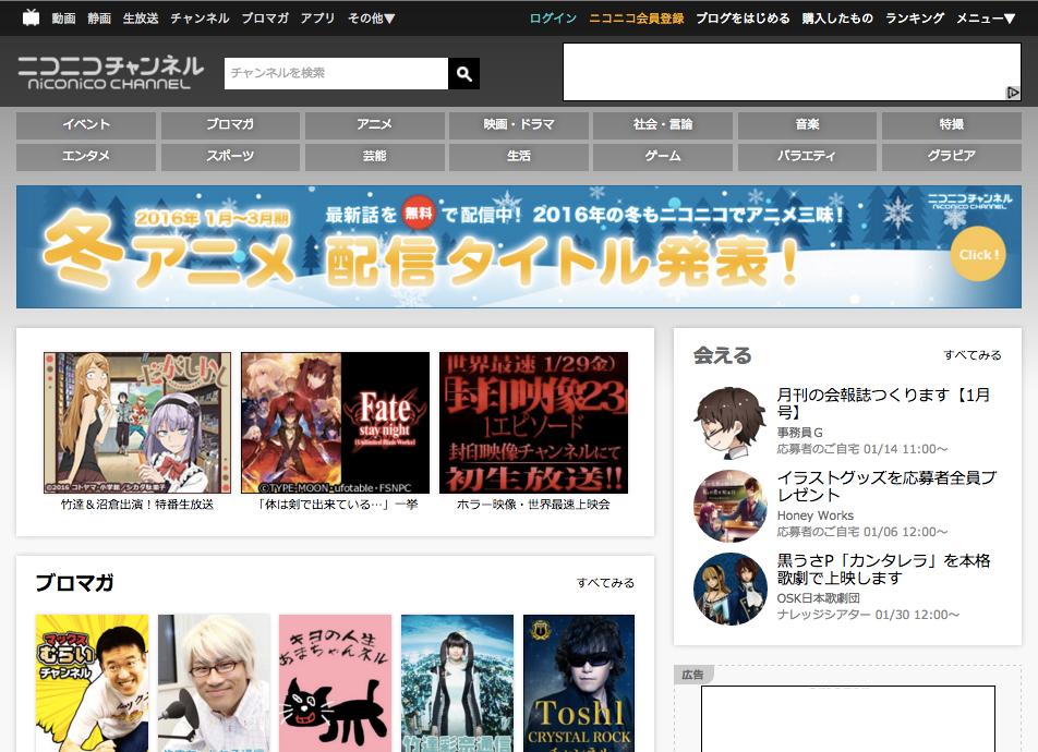 「ニコニコチャンネル」トップページ(スクリーンショット)