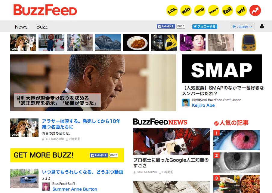 「BuzzFeed Japan」トップページ(スクリーンショット)