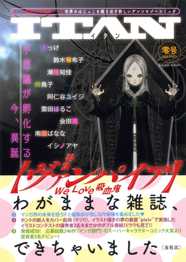 『ITAN』創刊号(講談社、2010年)