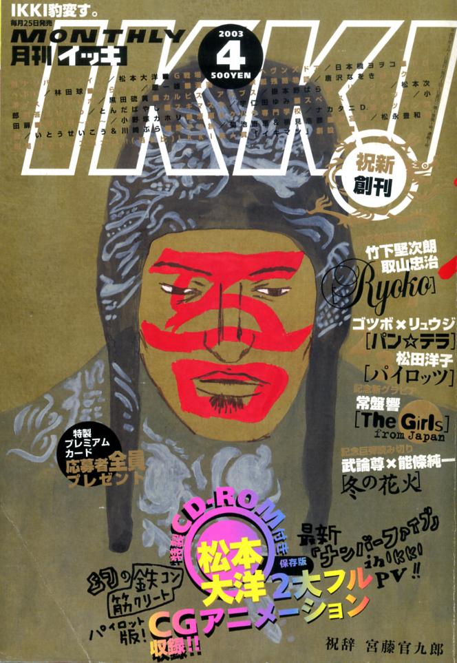 『IKKI』創刊号(小学館、2003年)