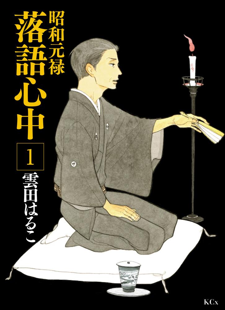 雲田はるこ『昭和元禄落語心中』第1巻(講談社、2011年)