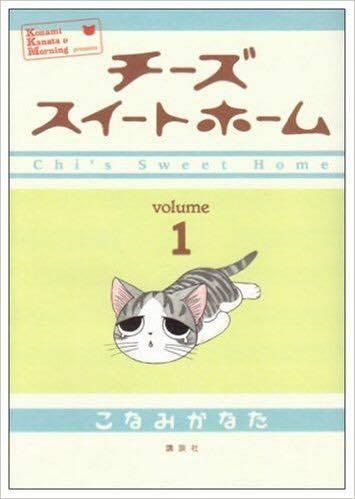 こなみかなた『チーズスイートホーム』1巻(講談社、2004年)