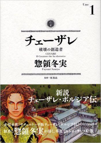 惣領冬実『チェーザレ 〜破壊の創造者〜』1巻(講談社、2006年)