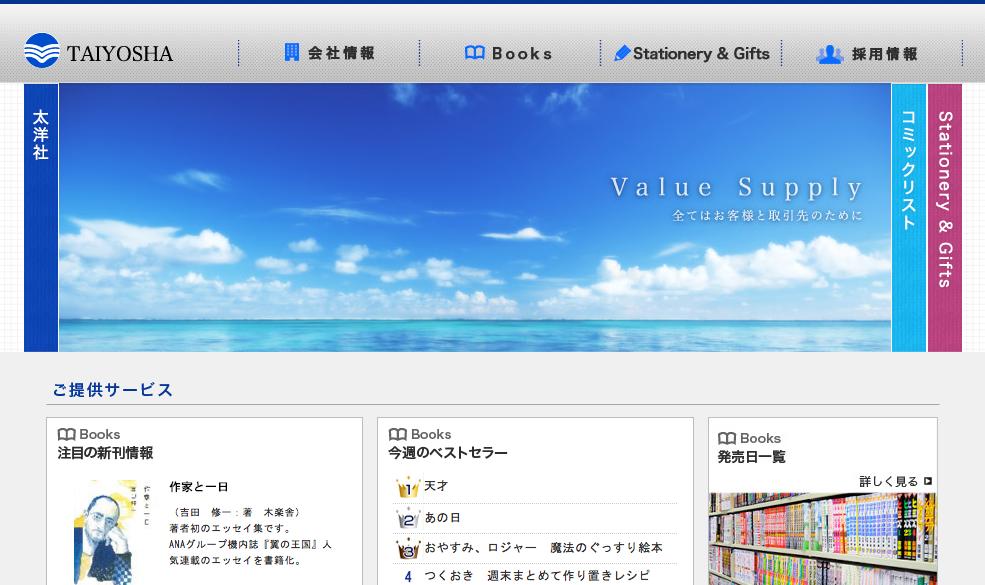 大洋社ウェブサイト トップページ(スクリーンショット)