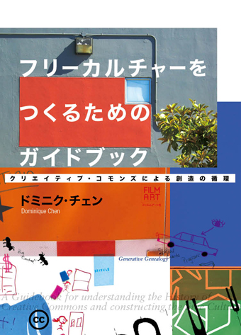 ドミニク・チェン『フリーカルチャーをつくるためのガイドブック』(フィルムアート社、2012年)
