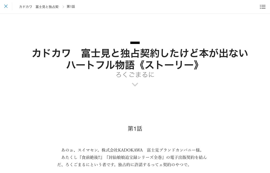 カクヨムに投稿されたろくごまるに氏による「カドカワ 富士見と独占契約したけど本が出ないハートフル物語《ストーリー》」より(スクリーンショット)