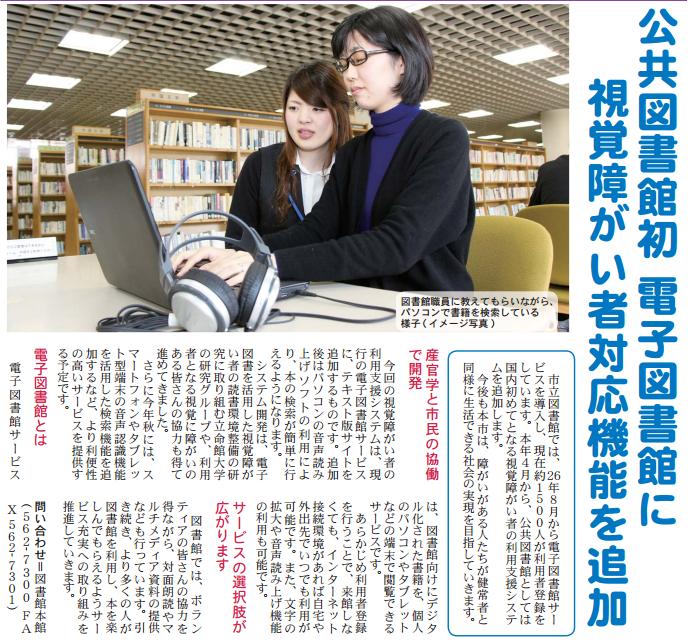 三田市広報紙『伸びゆく三田』より(スクリーンショット)