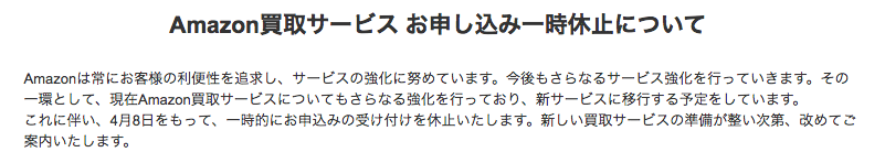 Amazon.co.jp「Amazon買取サービス」のページより(スクリーンショット)