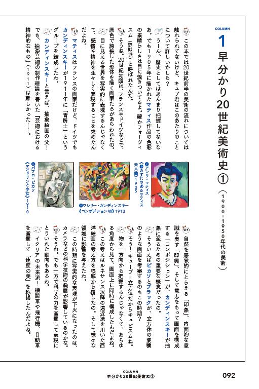 コラム「早分かり20世紀美術史(1)」(p.92)より
