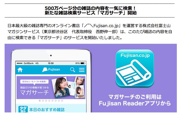 Fujisan.co.jpのプレスリリースより(スクリーンショット)