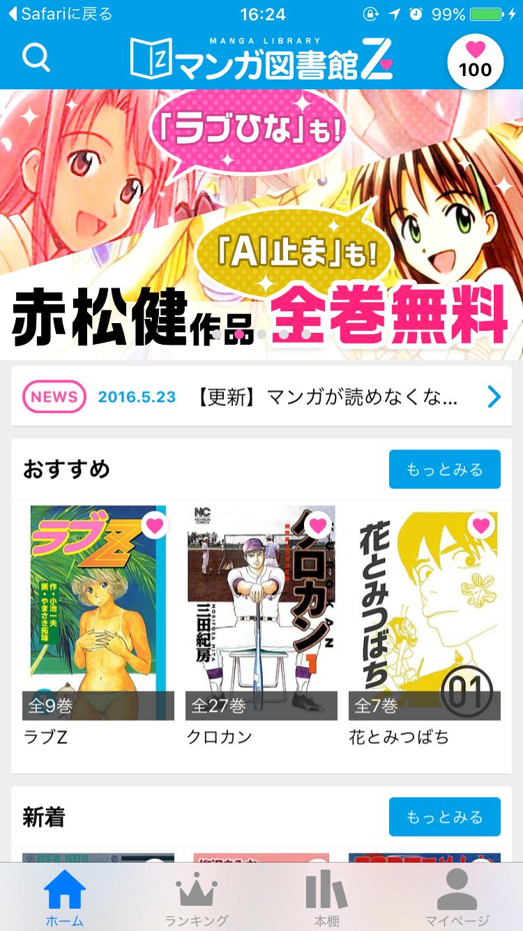 iOS/Androidアプリ「マンガ図書館Z」トップページより(スクリーンショット)