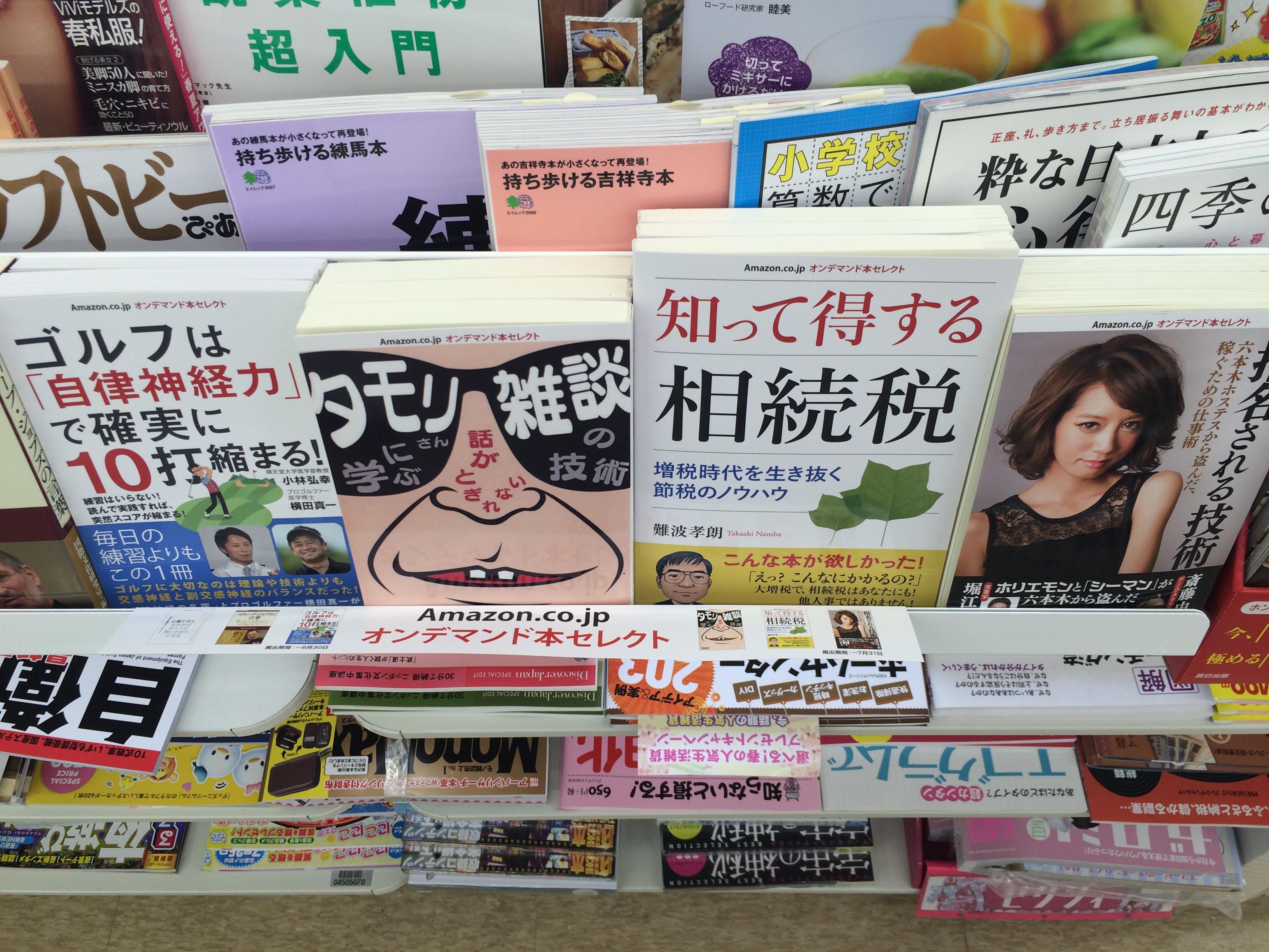 ローソン店頭に並ぶ「Amazon.co.jp オンデマンド本セレクト」(撮影:筆者)