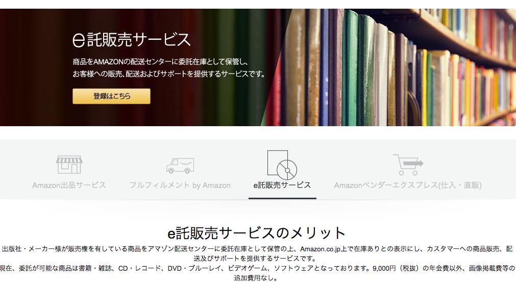 Amazon.co.jp「e託販売サービス」紹介ページより(スクリーンショット)
