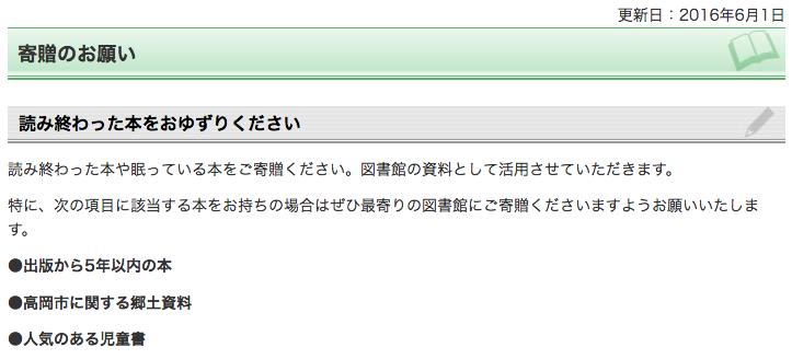 高岡市立図書館のウェブサイト「寄贈のお願い」より(スクリーンショット/6月23日時点)