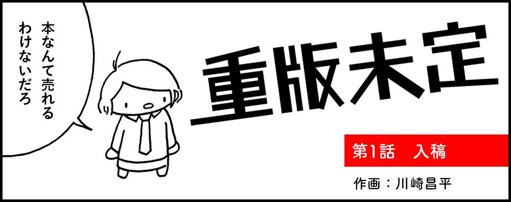 川崎昌平 重版未定 第1話:入稿
