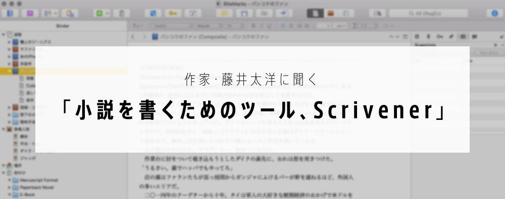 作家・藤井太洋に聞く 「小説を書くためのツール、Scrivener」