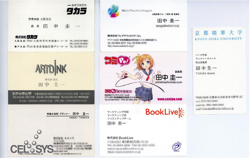田中さんが過去に渡り歩いてきた企業の名刺たち