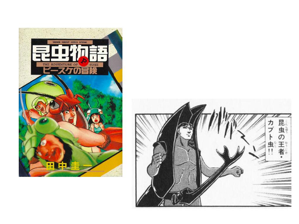 『昆虫物語ピースケの冒険』(ぶんか社、1999年)