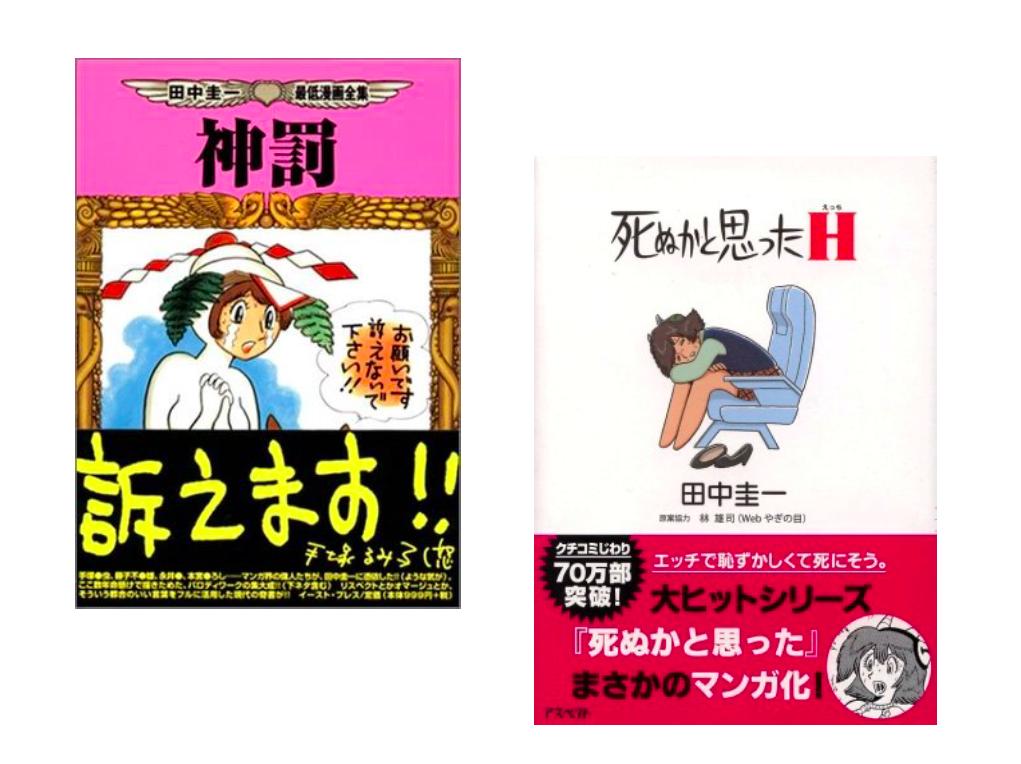 左から、『田中圭一最低漫画全集 神罰』(イースト・プレス、2002年)、『死ぬかと思ったH』(アスペクト、2009年/編集協力:林雄司)