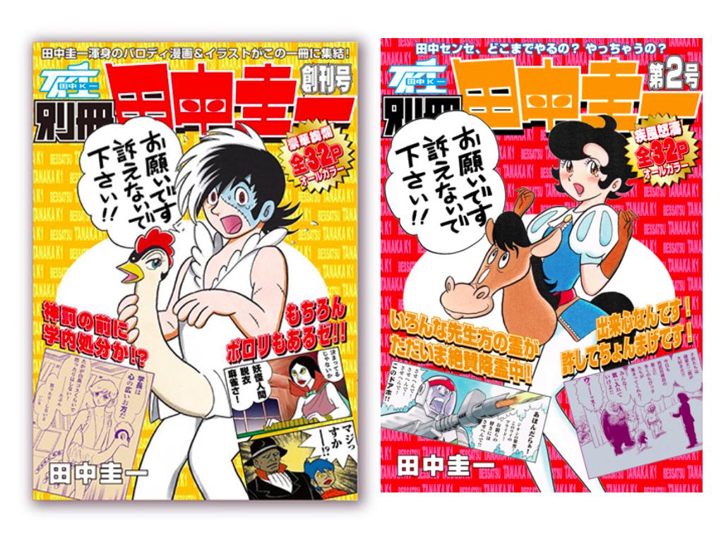 同人誌『別冊田中圭一』創刊号(2014年)、第2号(2015年)