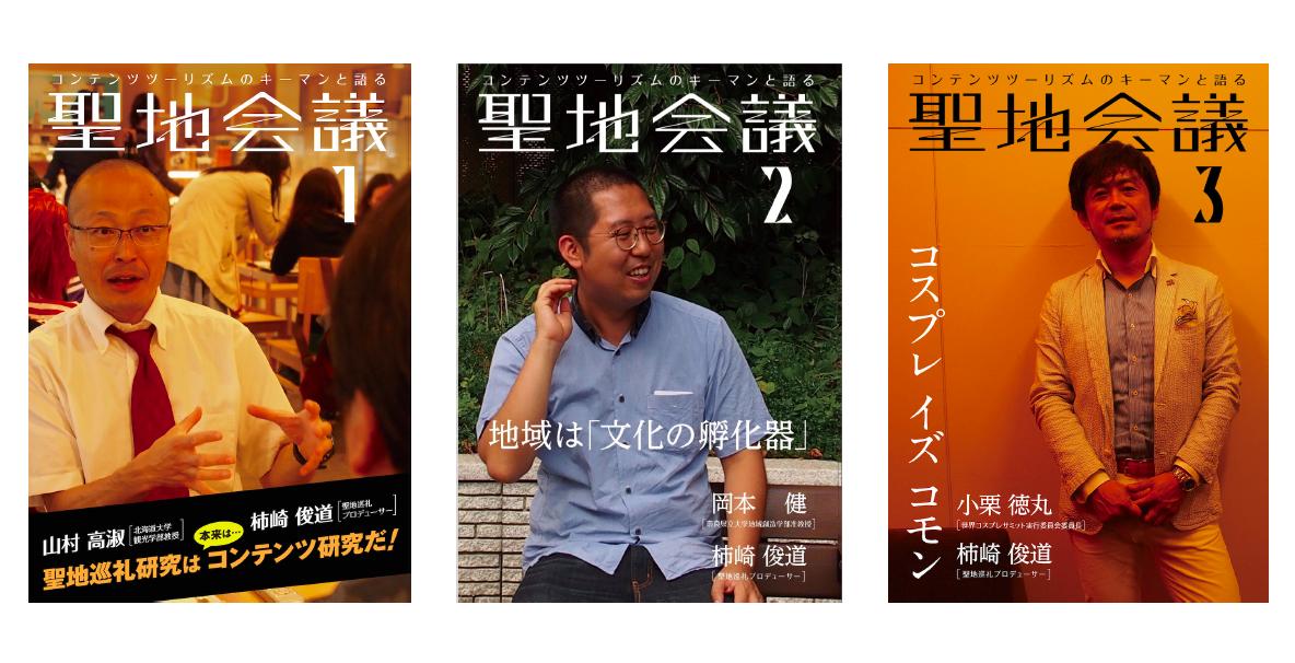 『聖地会議』書影。2015年8月から刊行が始まり、現在は『聖地会議10』まで発売されている(2016年7月時点)