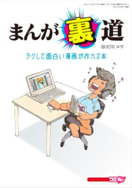 柿崎さんが「谷沢川コウ」名義で出版した『まんが裏道 ~ラクして面白い漫画が作れる本~』(三才ブックス、2012年)。表紙イラストは田中さんが担当