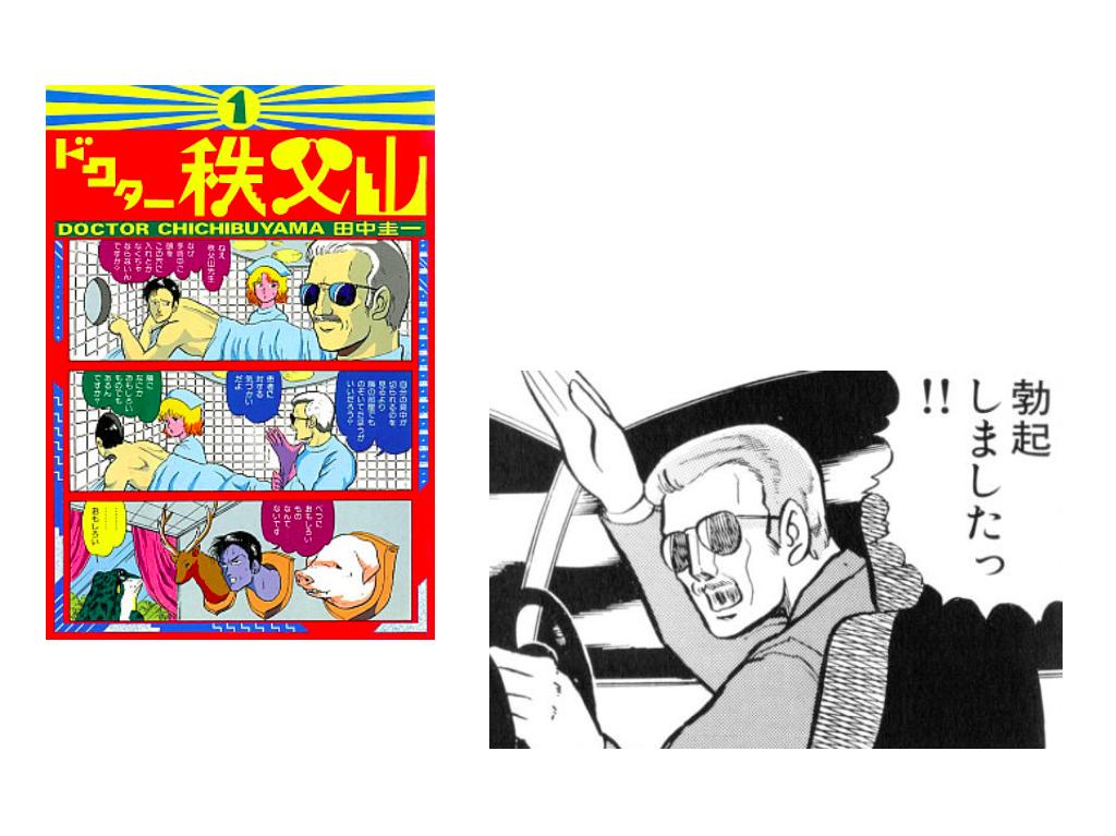 『ドクター秩父山』1巻(小池書院、1987年)