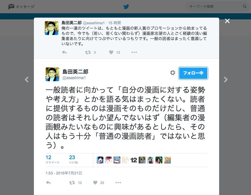島田英二郎さんのTwitter(@asashima1)より(スクリーンショット)