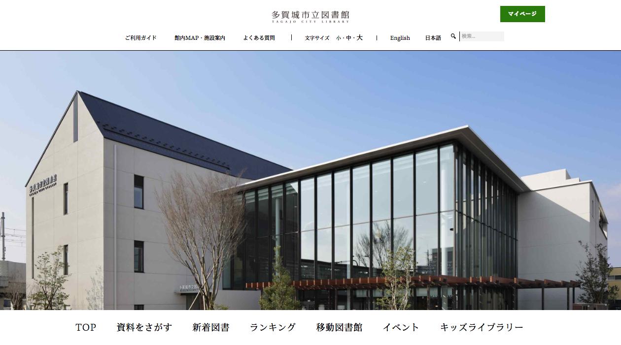 多賀城市立図書館のウェブサイトより(スクリーンショット)