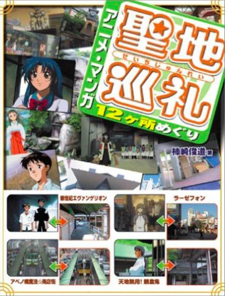 『聖地巡礼 アニメ・マンガ12ヶ所めぐり』(キルタイムコミュニケーション、2005年)