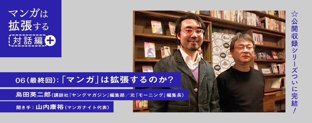 manga_06banner
