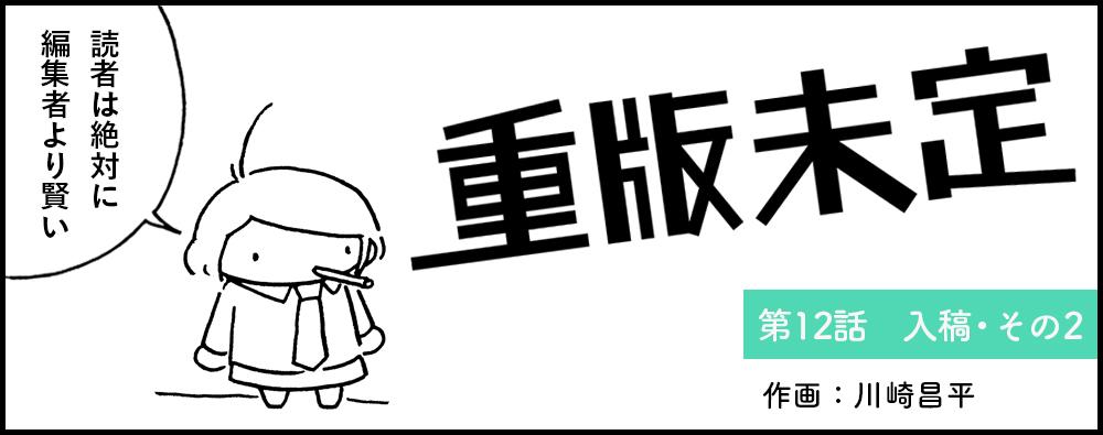 川崎昌平 重版未定 第12話:入稿・その2