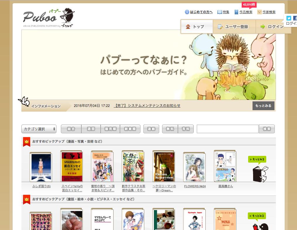 「Puboo」トップページ(スクリーンショット)