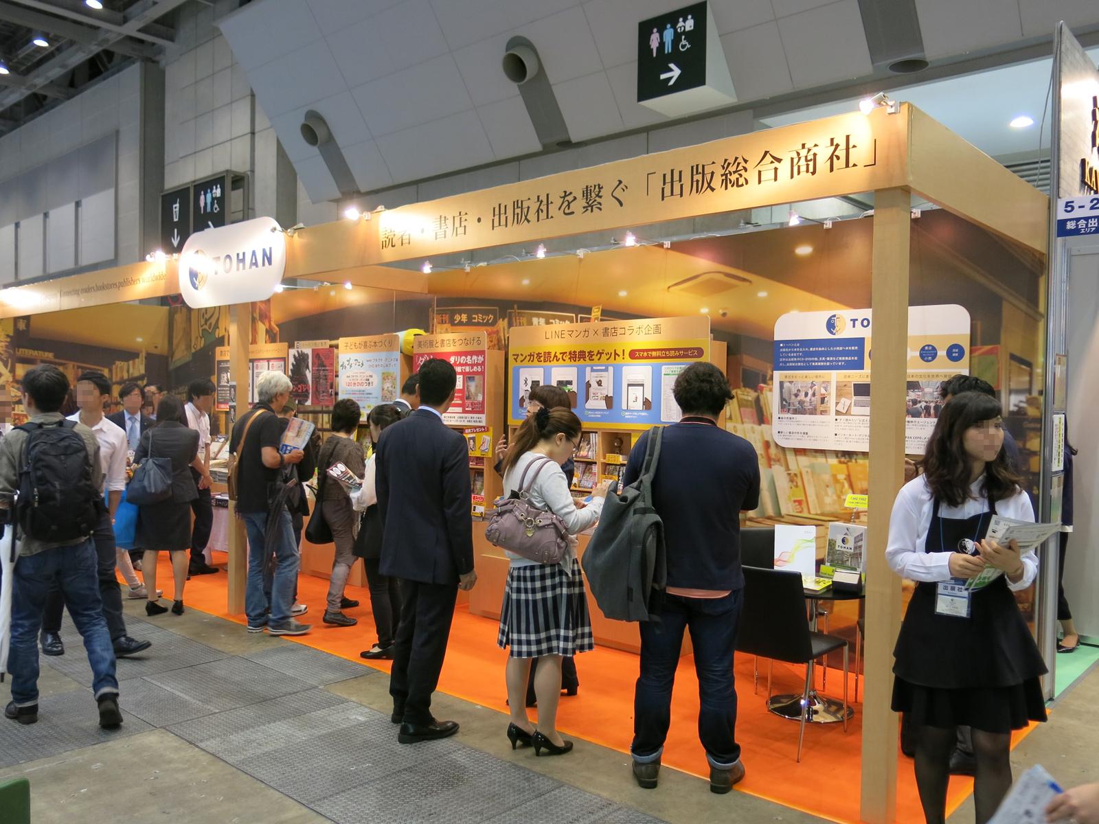 第23回東京国際ブックフェア・トーハンブースにて(撮影:筆者)