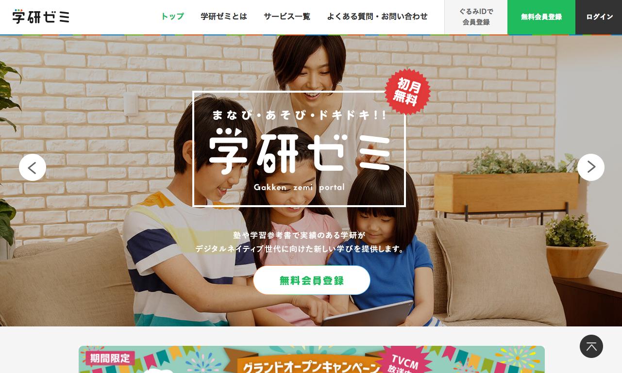 「学研ゼミ」ウェブサイトより(スクリーンショット)